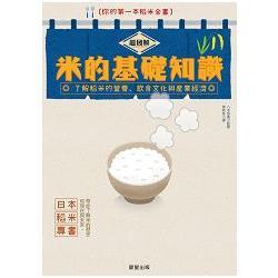 超圖解米的基礎知識:了解稻米的營養、飲食文化與產業經濟