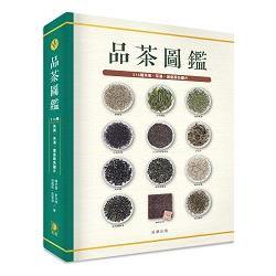 品茶圖鑑(精裝版):214種茶葉、茶湯、葉底原色圖片