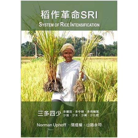 稻作革命SRI( System of Rice Intensification)