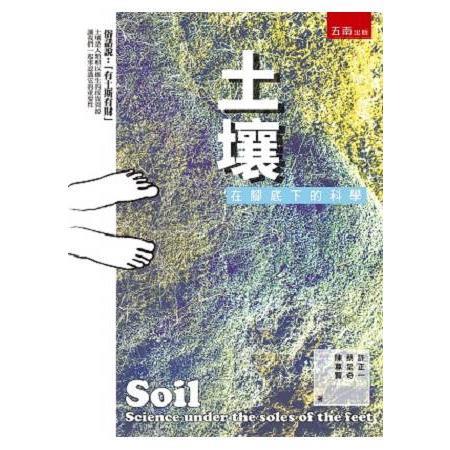 土壤:在腳底下的科學