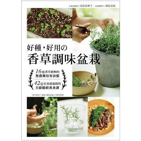 好種、好用的香草調味盆栽:16種香草植物的無農藥培育訣竅+42道在家就能做的主廚級經典食譜