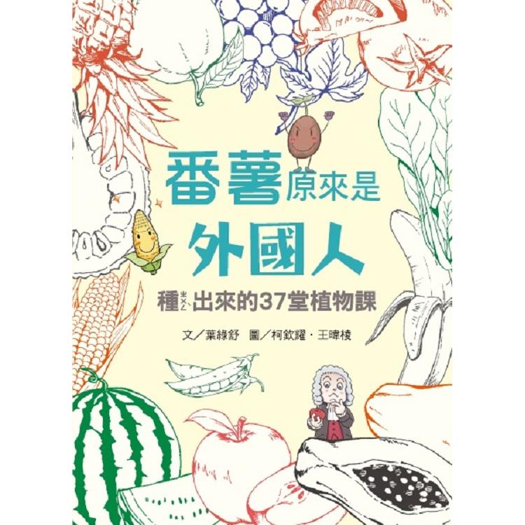 番薯原來是外國人:種出來的37堂植物課