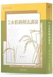 增補水稻耕種法講演(臺大九十週年校慶版)