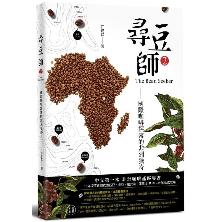 尋豆師. 2, 國際咖啡評審的非洲獵奇
