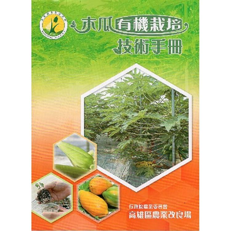 木瓜有機栽培技術手冊