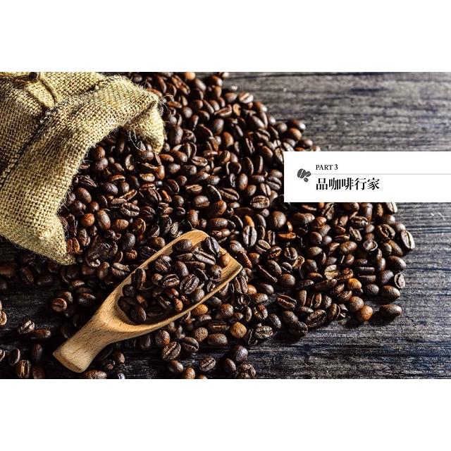 對的咖啡學