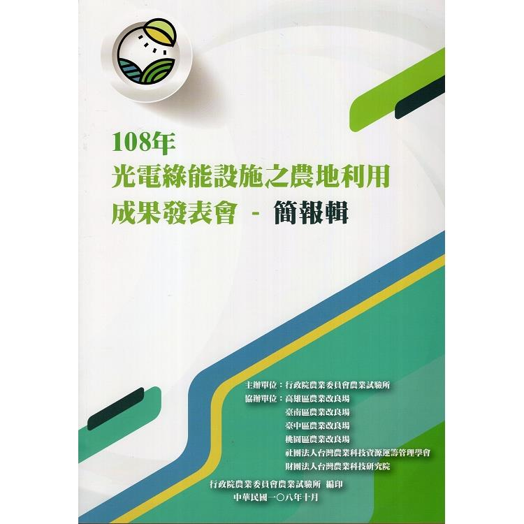 108年光電綠能設施之農地利用成果發表會-簡報輯