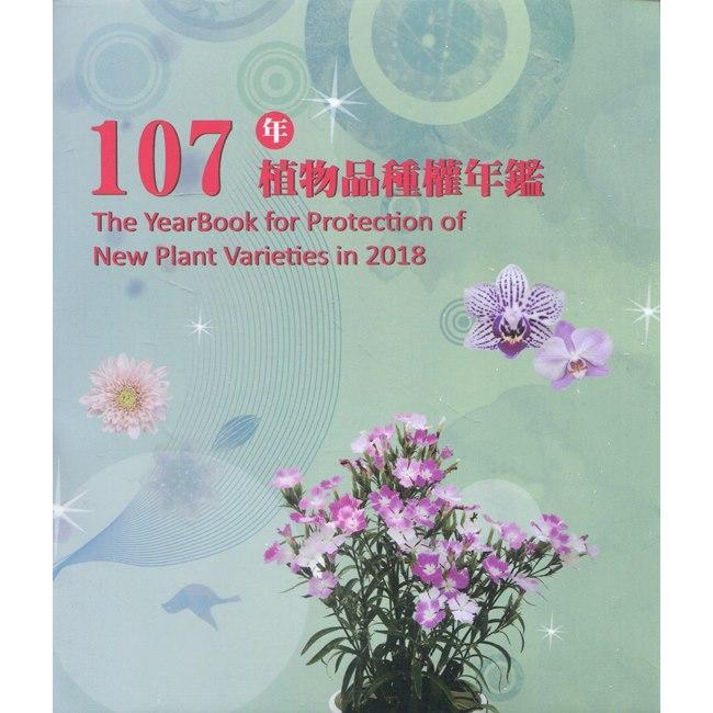 107年植物品種權年鑑(光碟)