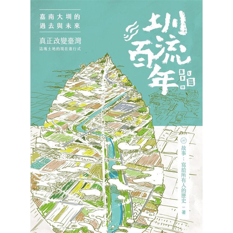 圳流百年:嘉南大圳的過去與未來----真正改變臺灣這塊土地的現在進行式