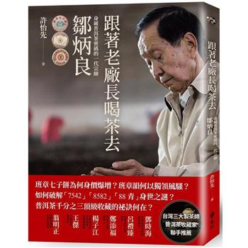 跟著老廠長喝茶去:身藏普洱茶密碼的一代宗師鄒炳良