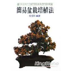 簡易盆栽培植法