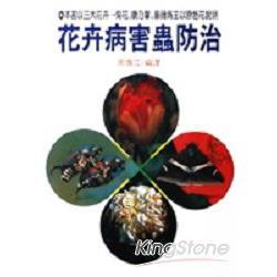 花卉病害蟲防治