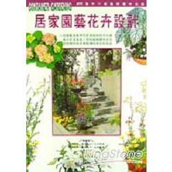 居家園藝花卉設計