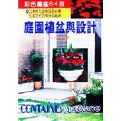 庭園植盆與設計