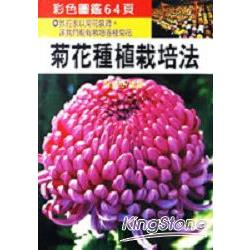 菊花種植栽培法