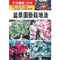 盆景園藝栽培法