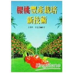 櫻桃豐產栽培新技術