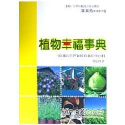 植物幸福事典:最適合台灣氣候的栽培小百科