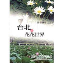 台北的花花世界