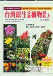 台灣原生景觀植物圖鑑3