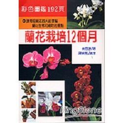蘭花栽培12個月