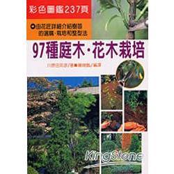 97 種庭木.花木栽培