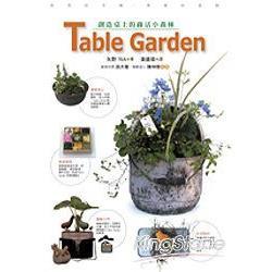 Table Garden:創造桌上的綠活小森林