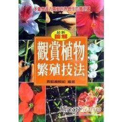 觀賞植物繁殖技法