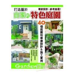 打造屬於自家的特色庭園:40個庭園和車庫設計&施工實例
