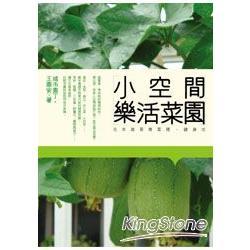 小空間樂活菜園-花草蔬果簡單種、健康吃