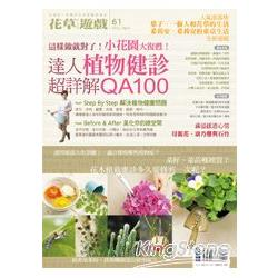 花草遊戲No61:這樣做就對了!小花園大復甦!達人植物健診超詳解QA100