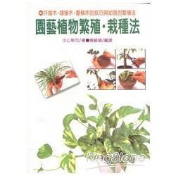 園藝植物繁殖.栽種法