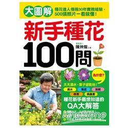 新手種花100問:大圖解!種花達人傳授30年實務經驗,500張照片一看就懂!