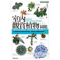 室內觀賞植物圖鑑(上)