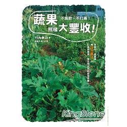 不施肥,不打藥!蔬果照樣大豐收!:用自然農法,打造與雜草、微生物共存的超強菜園!