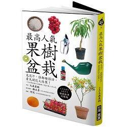 最高人氣果樹盆栽:免流汗,誰都種得活,看見開花又結果!