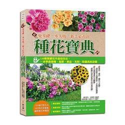 免基礎,零失敗,新手必看的種花寶典(附贈新娘花種子包):150種景觀花卉栽培技法,一本學會播種、施