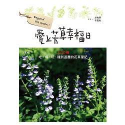愛上芳草幸福日:100種吃、喝、玩、種到遊賞的花草筆記