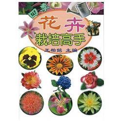 四季花卉栽培高手