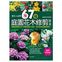愛花人必學-67種庭園花木修剪技法(暢銷新裝版)