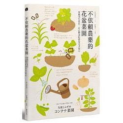 不依賴農藥的花盆菜園:實踐共生農法,自己種菜吃得安全又安心
