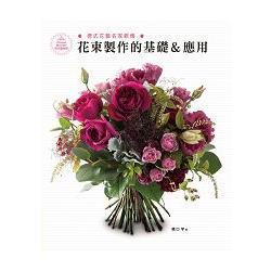 德式花藝名家親傳-花束製作的基礎&應用