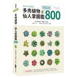 多肉植物.仙人掌圖鑑800