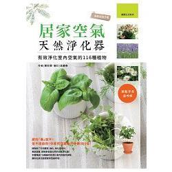 居家空氣天然淨化器:有效淨化室內空氣的116種植物