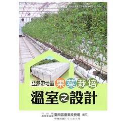 亞熱帶地區果菜栽培溫室之設計