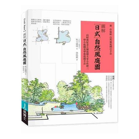 圖解日式自然風庭園:向昭和紀念公園造園名家小形研三學小庭園美學和造園手法