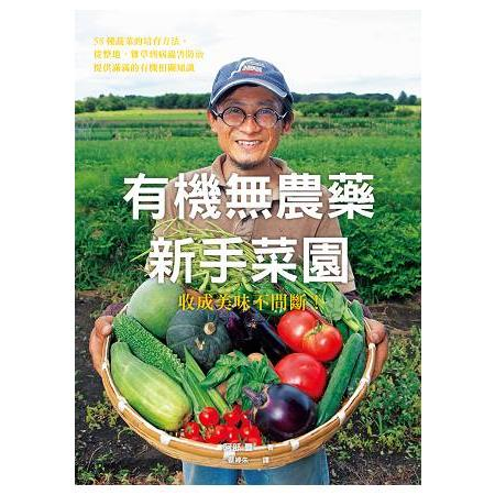 有機無農藥   新手菜園:蔬菜也有感受舒適情緒的能力!透過「有機栽培」,享受「長期收成美味蔬菜」。