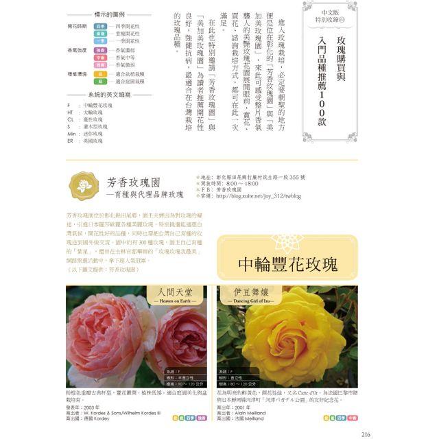 玫瑰栽培完全聖經