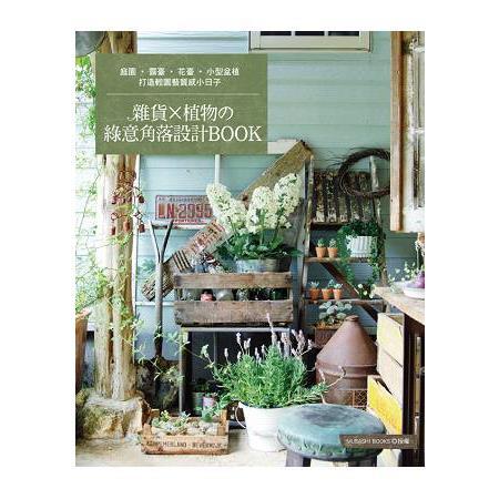 雜貨×植物的綠意角落設計BOOK