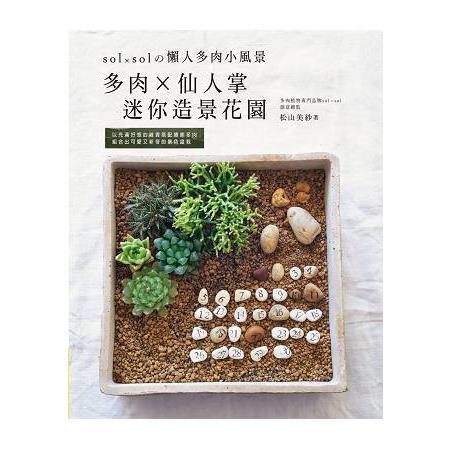 多肉×仙人掌迷你造景花園